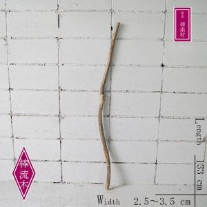 流木 棒 素材 ハンドメイド 流木棒 DIY 木材 タペストリー _bol0373