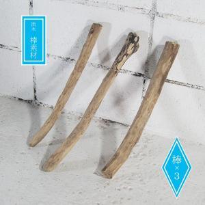 流木 素材 棒 ガーデニング 流木素材 ハンドメイド  木材 DIY _bos0212