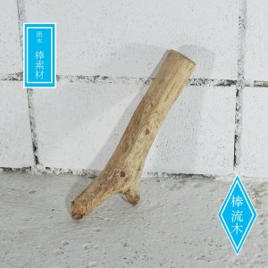 流木 ツリー 棒 流木素材 _bos0352