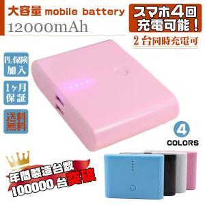 モバイルバッテリー 12000mAh 送料無料 急速充電 大...
