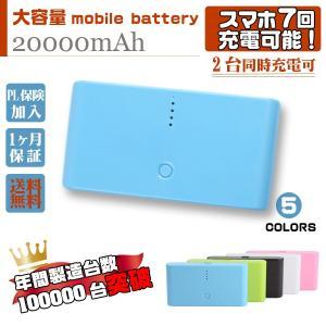 モバイルバッテリー 20000mAh  送料無料 急速充電 ...