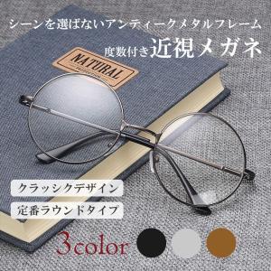 度付き メガネ ラウンド 近視  眼鏡  クラシック オシャレ 仕事 度入り