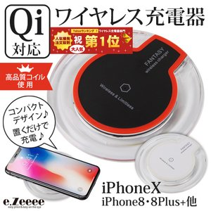 ワイヤレス充電器 期間限定セール  iphone8 iphoneX 充電器 android スマホ  Qi対応 iphone 置くだけ充電 充電パッド|r-lotus