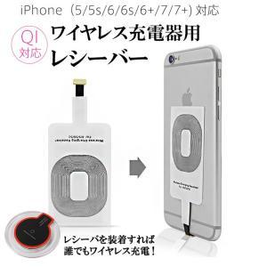 ワイヤレス充電 レシーバー Qi規格 iPhone7 6s 6 5SE 5s 5c 対応 レシーバーカード アダプター iphone|r-lotus