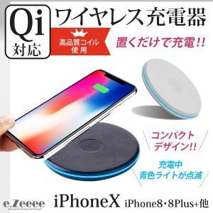 ワイヤレス充電器 iphone8 iphoneX 充電器 android スマホ Qi対応 iphone 置くだけ充電 ワイヤレスチャージャー 充電パッド|r-lotus