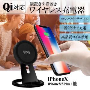 ワイヤレス充電器 スタンド式 iPhone8 iPhoneX 充電器 android スマホ Qi対応 iPhone 置くだけ充電 充電パッド|r-lotus