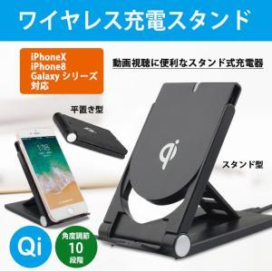 ワイヤレス充電器 スタンド型 iphone8 iphoneX 充電器 android スマホ Qi対応 iPhone 置くだけ充電 充電パッド|r-lotus