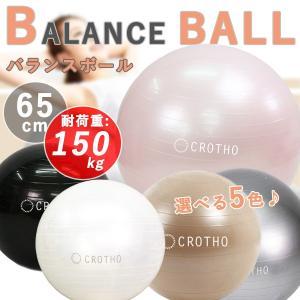 バランスボール 65cm ヨガボール ダイエット器具  エクササイズ 空気入れ付 ジムボール ヨガ ピラティス ストレッチ 体幹トレーニング|r-lotus
