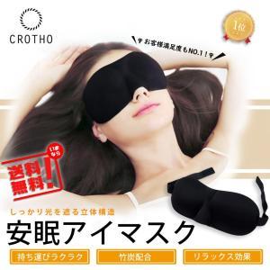 アイマスク 安眠 遮光 立体型 低反発  軽量 眼精疲労 目 圧迫感なし メイクしたまま着用OK 旅行グッズ 便利 r-lotus