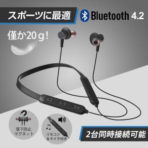 Bluetooth 首掛けイヤホン ブルートゥース Bluetooth 4.2 ワイヤレス 高音質 iPhone Android  リモコン 両耳 スポーツ ランニング|r-lotus