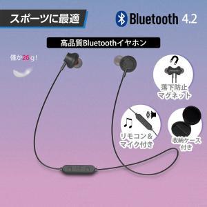 Bluetooth イヤホン ケース付き ブルートゥース Bluetooth 4.2 ワイヤレス 高音質 iPhone Android イヤフォン リモコン 両耳 スポーツ ランニング|r-lotus