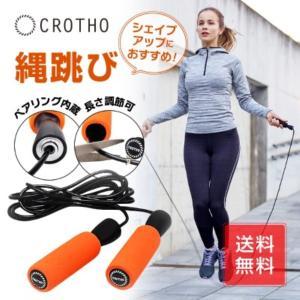縄跳び ダイエット なわとび トレーニング用 室内用 ロープ フィットネス 器具  約3m  エクサ...
