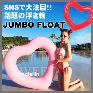 フロート ハート ハート型 浮き輪 浮輪 インスタ映え 海 プール ビーチ 海水浴 夏休み大人用 大きい  120cm|r-lotus