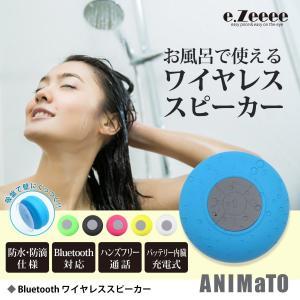ワイヤレススピーカー 防水 Bluetoothスピーカー 吸盤式 iPhone スマートフォンBluetooth搭載機器対応 お風呂|r-lotus