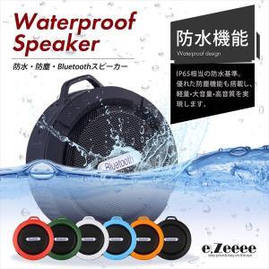 ワイヤレススピーカー 防水 Bluetoothスピーカー 吸盤式 iPhone スマートフォンBluetooth搭載機器対応 お風呂 アウトドア|r-lotus