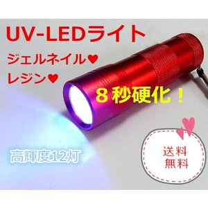 ネイルLEDライト ペン型 携帯用UVランプ ジェルUVランプ コンパクト 小型 プロ仕様 化粧小物