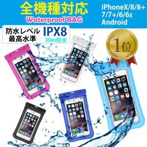 スマホ 防水ケース 防水カバー スマホカバー iPhone Xperia ケース プール 海