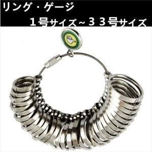 リングゲージ 1号〜33号まで対応 指輪サイズ 指輪ゲージ 指輪 リング サイズ計測|r-lotus