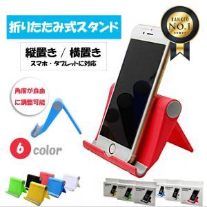 スマホスタンド ランキング1位 スマホホルダー スマホ タブレット iPhone 卓上 折り畳み式 携帯 コンパクト 角度調整可能