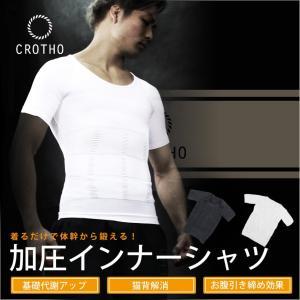 加圧Tシャツ メンズ 加圧インナー スパルタックス スポーツ エクササイズ サポーター  メンズインナー 補正下着 ウエスト 猫背対策 コンプレッションウェア r-lotus