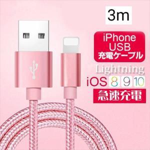 iPhonelightningケーブル 3m 高品質最新iOS対応 データ転送 スマホ タブレッド モバイルバッテリー 充電ケーブル|r-lotus