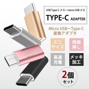 Type-C変換アダプタ 2個セット USB Type-C to USB A 充電器 データ転送 ケ...