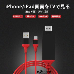 HDMIケーブル HDMI フルハイビジョン 対応 テレビ 変換ケーブル 2m 出力 HDMI変換アダプタ 高画 iPhone|r-lotus