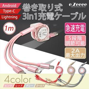3in1 巻き取り式 充電 ケーブル ライトニング マイクロUSB Type-C iphone6 7...