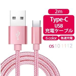 Type-C 充電ケーブル 2m USB 急速 断線防止 データ転送 Android Galaxy ...