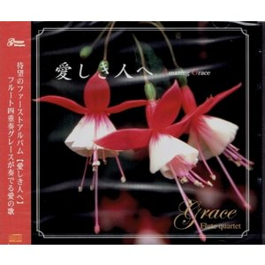 RCMH1812 「愛しき人へ」〜GRACE r-music