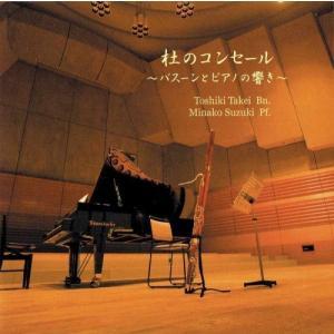 RMCD001 杜のコンセール~バスーンとピアノの響き~ r-music