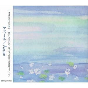 RMCD004 「アズール/Azure」〜畠山美津子(Flute,Alto-Flute) r-music