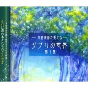 RMWE1209 「木管楽器で奏でるジブリの世界〜第1集」 r-music