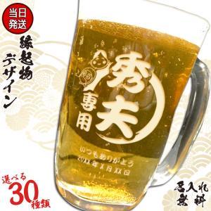 敬老の日 2021 プレゼント 名入れ 名前入り ギフト ビールジョッキ 還暦 喜寿 米寿 男性 女...