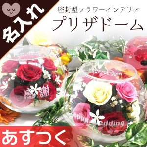 敬老の日 プレゼント ギフト 花 名入れ 還暦祝い 誕生日 結婚祝い おしゃれ 男性 女性 プリザーブドフラワー プリザドーム|r-quartz