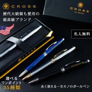 プレゼント 名入れ 名前入り ギフト CROSS ボールペン おしゃれ COVENTRY コベントリ...