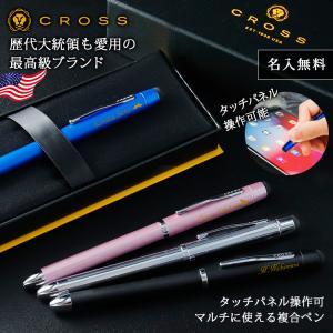プレゼント 名入れ 名前入り ギフト CROSS ボールペン おしゃれ TECH3+ テックスリープ...