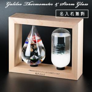 2021 父の日 実用的 名入れ ガリレオ温度計&ストームグラス 刻印 彫刻 雑貨 おしゃれ 祝い ...