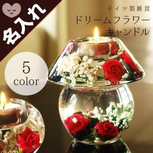 敬老の日 プレゼント ギフト 花 名入れ 還暦祝い 誕生日 結婚祝い アロマ 雑貨 おしゃれ 男性 女性 ドリームフラワーキャンドル オブジェ|r-quartz