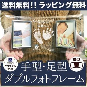 誕生祝い 名入れ 出産祝い 手形 足形 赤ちゃん 雑貨 内祝い 記念 プレゼント 男性 女性 写真立て ダブルフォトフレーム クリア|r-quartz