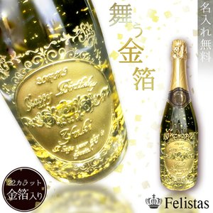 母の日 2021 名入れ ワイン お酒 酒 高級 22カラット 金箔入り スパークリングワイン フェ...