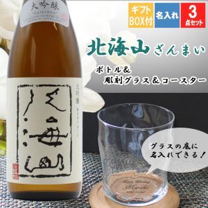 名入れ 大吟醸 八海山 ロックカップ セット ギフト  お酒 プレゼント 酒  上司 父 男性 祝い...