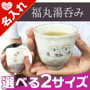 伊万里陶芸オリジナル、10年を超えるロングセラー商品!  日本で一つひとつ丁寧に作られた夫婦湯呑みで...