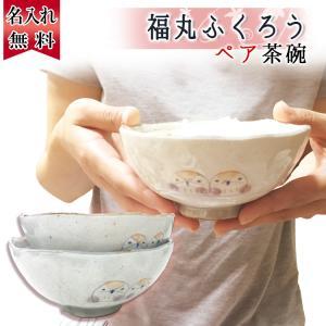 伊万里陶芸オリジナル、10年を超えるロングセラー商品!  日本で一つひとつ丁寧に作られた夫婦茶碗です...