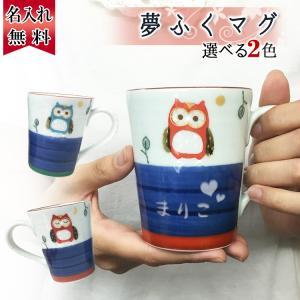 敬老 敬老の日 誕生日 プレゼント ギフト 名入れ 結婚祝い 還暦祝い おしゃれ 男性 女性 日本製 湯呑 名前入り 有田焼 マグカップ ふくろう|r-quartz