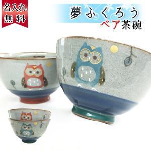 伊万里陶芸オリジナル! 日本で一つひとつ丁寧に作られた夫婦茶碗です。 可愛らしい色違いのふくろうが描...