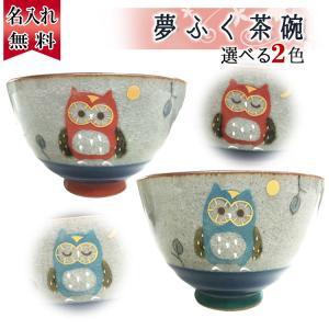 バレンタイン 誕生日 プレゼント ギフト 名入れ 結婚祝い 還暦祝い 長寿祝い おしゃれ 男性 女性 日本製 名前入り 有田焼 茶碗 ふくろう|r-quartz