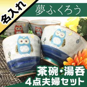 伊万里陶芸オリジナル! 日本で一つひとつ丁寧に作られた有田焼の食器が、嬉しいセットになって登場! お...