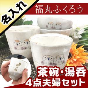 伊万里陶芸オリジナル、10年を超えるロングセラー商品!  日本で一つひとつ丁寧に作られた夫婦茶碗と湯...
