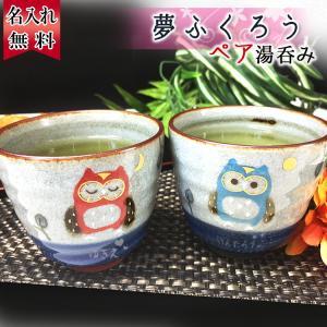 伊万里陶芸オリジナル! 日本で一つひとつ丁寧に作られた夫婦湯呑みです。 可愛らしい色違いのふくろうが...